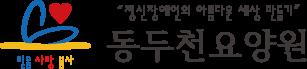 동두천요양원